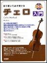 楽譜 見て聴いて必ず弾ける/チェロ入門(レッスンCD・ピアノ伴奏譜付)