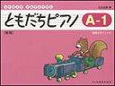楽譜 ともだちピアノ A-1(新版)(リトミック・ソルフェージュ) 【10P03Dec16】