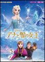 楽譜 アナと雪の女王(ピアノ・ディズニー・ミニ・アルバム)