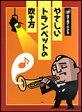楽譜 やさしいトランペットの吹き方 目で見てわかる 【10P18Jun16】