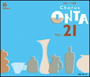 CD CHORUS ONTA VOL.21(CD4枚組) KGO-1116〜1119/合唱パート練習 【10P01Oct16】