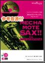 楽譜 WMS-14-002 めちゃモテ・サックス〜アルトサックス〜/ルパン三世のテーマ'78(参考音源CD付) 難易度:D/演奏時間:2分50秒