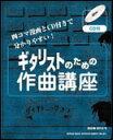 楽譜 ギタリストのための作曲講座(CD付)(四コマ漫画とCD付きで分かりやすい!)