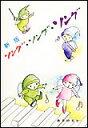 楽譜 新版・ソング・ソング・ソング(歌集)