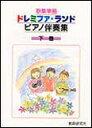 楽譜 ドレミファ ランド/ピアノ伴奏集 下巻(歌集準拠)
