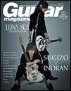 LUNA SEA 25th Anniversary Issue[SUGIZO/INORAN](ギター・マガジン特別編集/リットーミュージック・ムック) 【10P01Oct16】