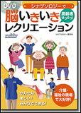 脳いきいきレクリエーション(DVD付)(シナプソロジーで高齢者はつらつ!) 【10P03Dec16】