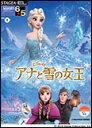 楽譜 6〜5級 エレクトーンSTAGEA・EL ディズニー VOL.1/アナと雪の女王
