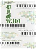 楽譜 初見練習 301(ピアノ上達のための)