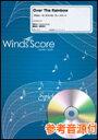 楽譜 WSL-14-011 Over The Rainbow/Judy Garland〔アルト・サックスソロ・フィーチャー〕(参考音源CD付)(吹奏楽セレクション/難易度:C/演奏時間:5分20秒)