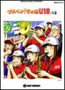 楽譜 BRA29 ブラバン!甲子園 U18-12(吹奏楽楽譜)