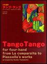 楽譜 タンゴ・タンゴ(ラ・クンパルシータからピアソラまで)(4手連弾)