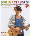 楽譜 ナオト・インティライミ/ギター弾き語り全曲集(ギター弾き語り)
