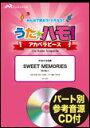楽譜 EPV-0008 [アカペラ6声]SWEET MEMORIES/松田聖子(参考音源CD付)