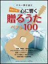 楽譜 心に響く贈るうたベスト100(保存版)(ギター弾き語り) 【10P01Oct16】