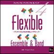 CD フレキシブル・アンサンブル&バンド曲集 4〜アンサンブルのための楽しいクラシック〜 【10P18Jun16】