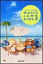 楽譜 MUSIC JAM KIDS 3(小学生のための合唱曲集)
