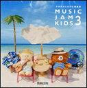 CD MUSIC JAM KIDS 3(小学生のための合唱曲集)