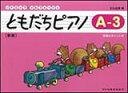 楽譜 ともだちピアノ A-3(新版)(リトミック・ソルフェージュ) 【10P03Dec16】