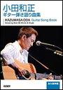 楽譜 小田和正/ギター弾き語り曲集(永久保存版) 【10P03Dec16】