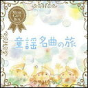 CD 音のギフトBOX 童謡・名曲の旅(CD5枚組)(カラオケ・歌詞付)