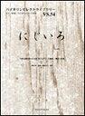 楽譜 にじいろ(唄:絢香)(NHK連続テレビ小説「花子とアン」主題歌)(VS.54/バイオリンセレクトライブラリー) 【10P01Oct16】