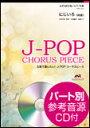 楽譜 EME-C2023 J-POPコーラスピース(女声2部)/にじいろ(絢香)(参考音源CD付) 【10P01Oct16】