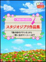 楽譜 アルトサックス/スタジオジブリ作品集(カラオケCD&ピ...