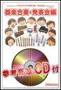 楽譜 KGH 5 威風堂々(エルガー)(参考音源CD付)(器楽合奏シリーズ[発表会編])