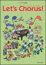 楽譜 レッツ・コーラス! Let's Chorus!(クラス合唱曲集) 【10P03Dec16】