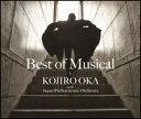 古典 - CD 岡幸二郎/ベスト・オブ・ミュージカル【カラオケ付】(CD4枚組)
