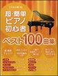 楽譜 超・簡単 ピアノ初心者ベスト100曲集(これなら弾ける) 【10P23Apr16】