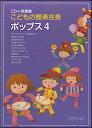 楽譜 こどもの器楽合奏/ポップス 4(CD+楽譜集)