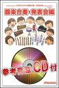 楽譜 KGH 11 ルパン3世のテーマ(参考音源CD付)(器...