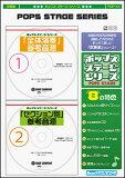 楽譜 POP 61 クリスマス・メドレー(参考・練習音源CD付)(吹奏楽譜/ポップス・ステージ・シリーズ) 【10P03Dec16】