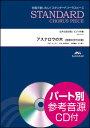 楽譜 EME-C2024 スタンダードコーラスピース(女声2部)/アスナロウの木(団塊の世代の唄)(