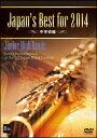 DVD Japan's Best for 2014 中学校編(DVD)(BOD-3136/第62回全日本吹奏楽コンクール全国大会ベスト盤) 【10P03Dec16】