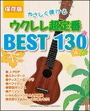 楽譜 やさしく弾けるウクレレ超定番BEST130(保存版)