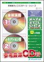 楽譜 POP 78 希望的リフレイン/AKB48(参考・練習音源CD付)(吹奏楽譜/ポップス・ステージ・シリーズ)