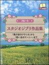 楽譜 フルート/スタジオジブリ作品集(ピアノ伴奏譜付)(「風...