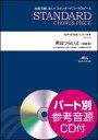 楽譜 EME-C4013 スタンダードコーラスピース(混声4部)/男はつらいよ(渥美清)(参考音源CD付) 【10P03Dec16】