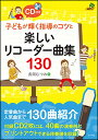楽譜 子どもが輝く指導のコツと 楽しいリコーダー曲集130(CD付)