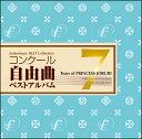 CD コンクール自由曲ベストアルバム 7/想ひ麗し浄瑠璃姫の雫(指揮:加養浩幸/演奏:土気シビックウインドオーケストラ)