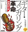 ギター・フィンガリング革命 濃縮2小節トレーニング(CD付)
