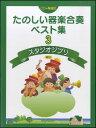 楽譜 たのしい器楽合奏ベスト集 3/スタジオジブリ(CD+楽譜集)(新版)