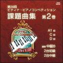 CD 第39回ピティナ・ピアノコンペティション 課題曲集 第2巻(PTNA15CD-2) 【10P01Oct16】