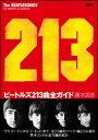 ビートルズ213曲全ガイド(CDジャーナル・ムック/THE BEATLESONGS 213) 【10P01Oct16】