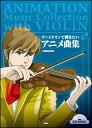楽譜 ヴァイオリンで弾きたいアニメ曲集(ピアノ伴奏CD付)(CD BOOK/ヴァイオリン・ソロ)