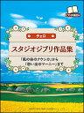楽譜 チェロ/スタジオジブリ作品集(ピアノ伴奏譜付)(「風の...