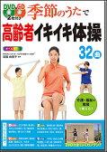 楽譜 季節のうたで高齢者イキイキ体操 32曲(DVD&CD2枚付)(毎日のレクリエーションで大活躍!) 【10P03Dec16】